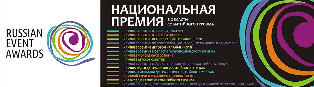 Национальная премии в области событийного туризма Russian Event Awards
